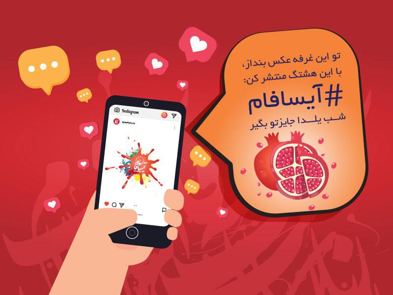 مسابقه عکس  آیسافام 2
